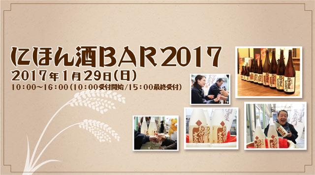 梅酒BAR2016