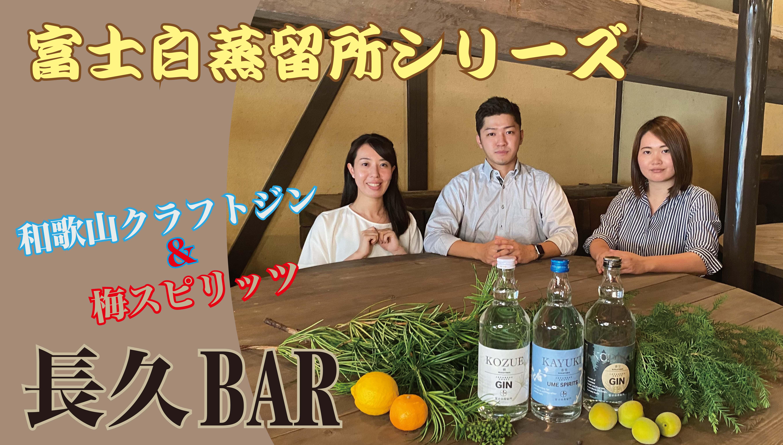 【今週の動画】富士白蒸留所シリーズをご紹介!!&ビッグニュース