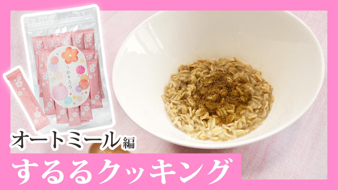 腸活朝ごはん!梅とアーモンドミルクの満腹オートミール