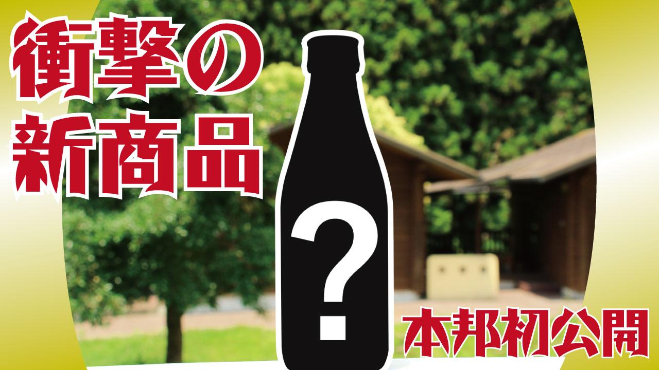いよいよ公開!!中野BCの歴史を変える新商品、発表。