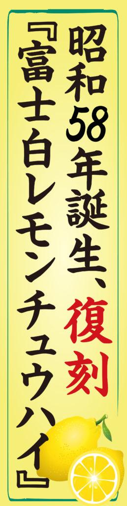 【長尺】富士白レモンチュウハイ