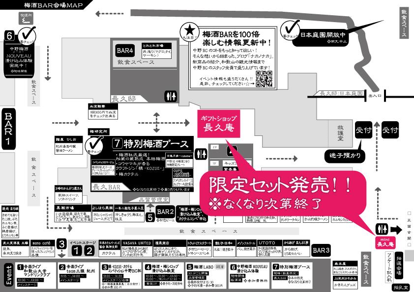 【MAP】梅酒BAR2018(A4)-白黒