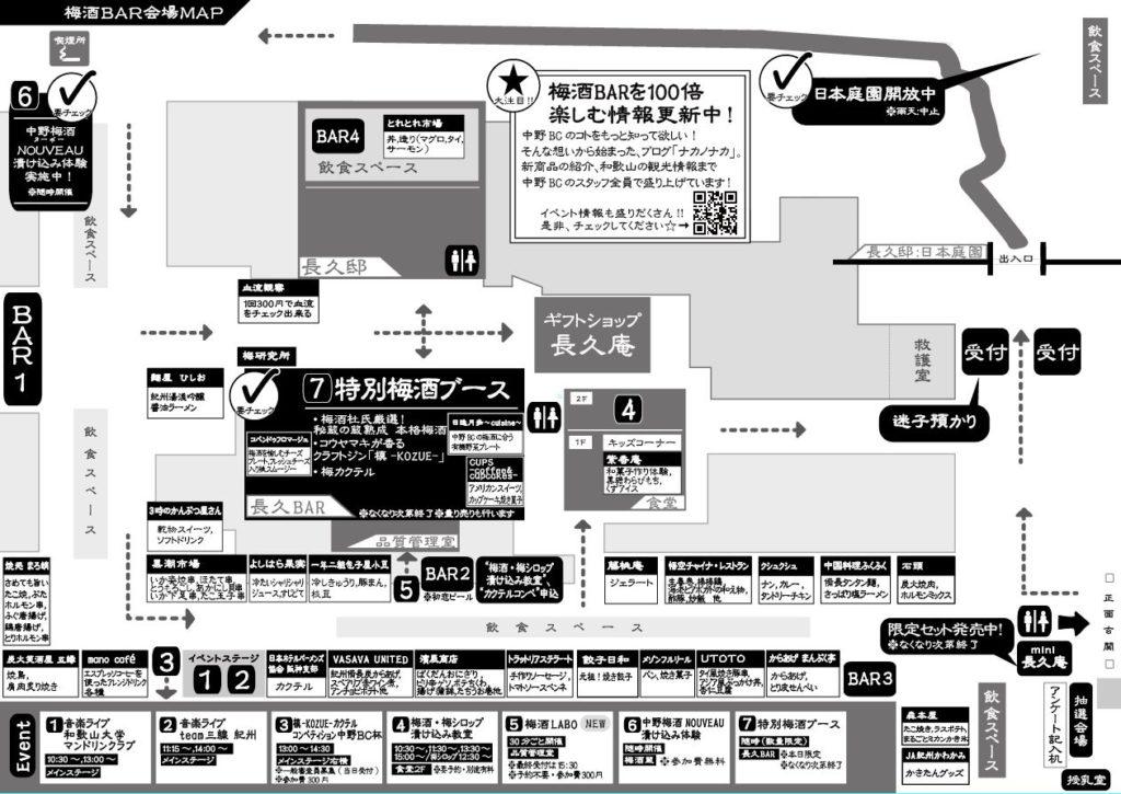 【MAP】梅酒BAR2018(A4) 白黒