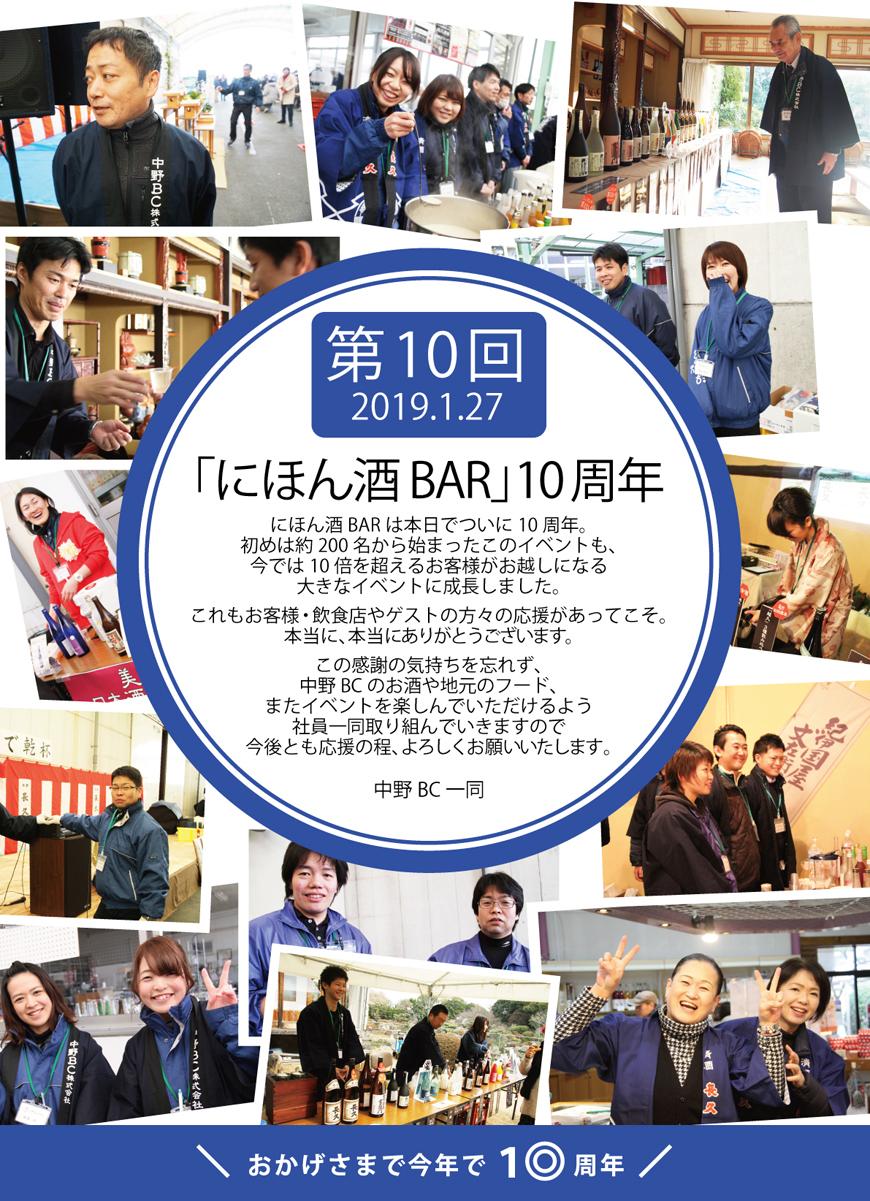感謝!感謝!感謝しかない!!!お客様のおかげで10周年\(^o^)/
