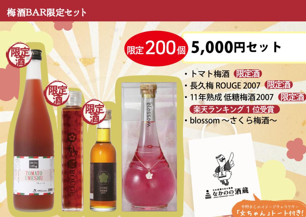 【POP】梅酒BAR限定セット商品①(B3横)