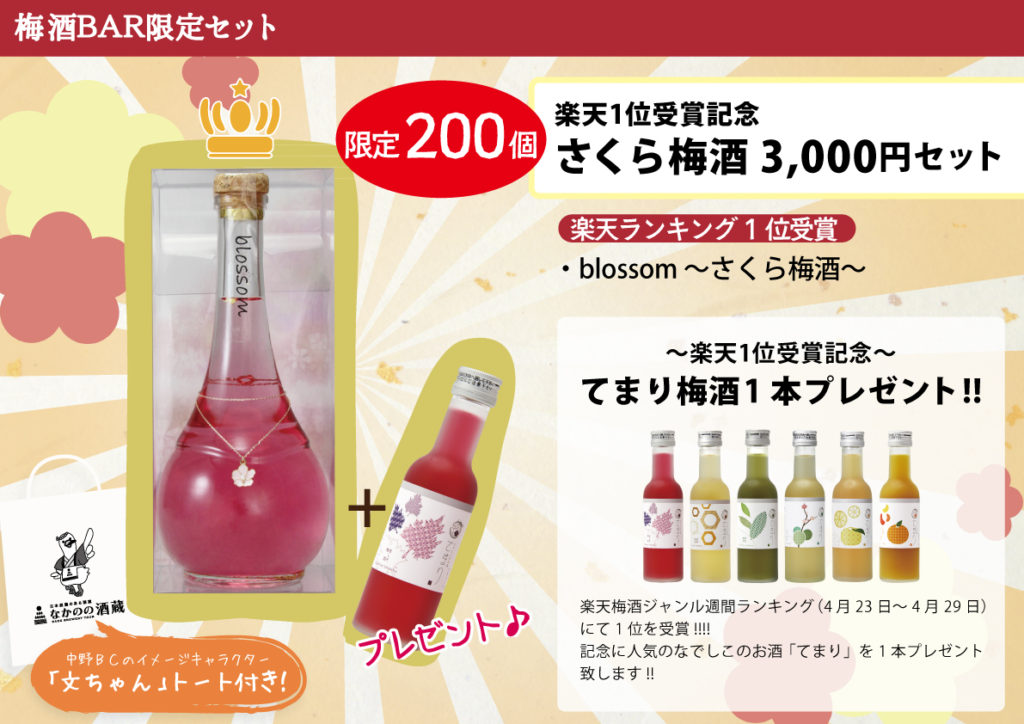 【POP】梅酒BAR限定セット商品③(B3横)
