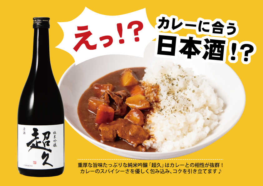 カレーに合う日本酒はこれだ!【本日新発売🤩】