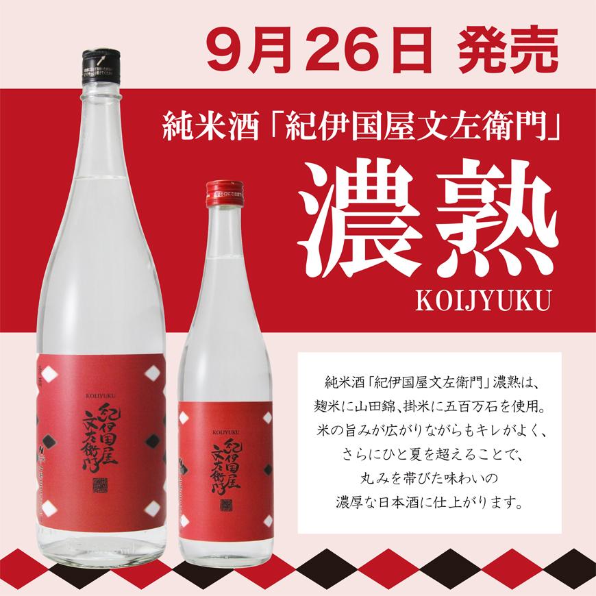 【本日発売】純米酒「紀伊国屋文左衛門」濃熟