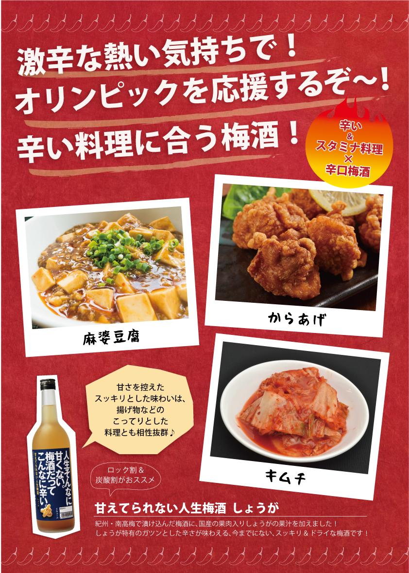 【POP】辛い&スタミナ料理×梅酒