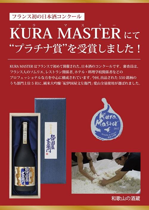 【POP】KURA-MASTERプラチナ受賞(ロゴ入り)A3