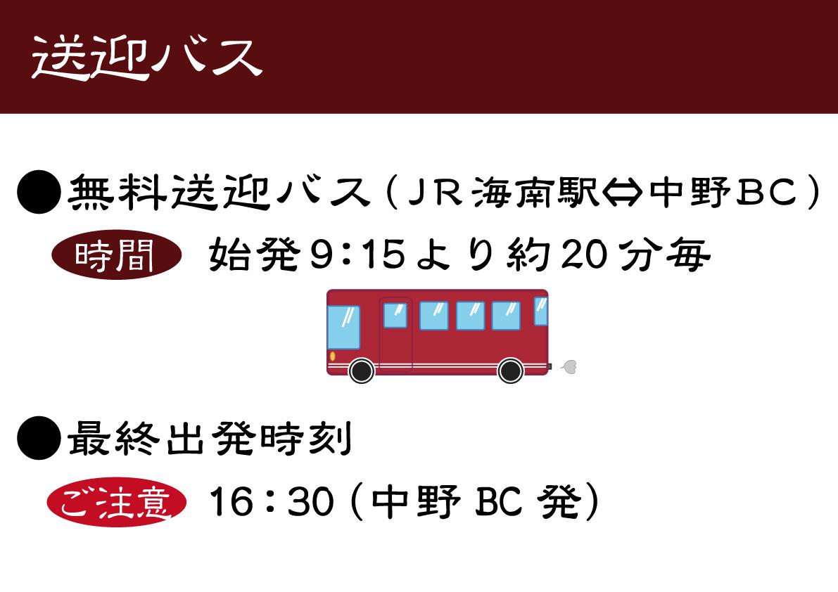 梅酒BARには電車と無料バスで、楽々参加を!