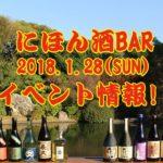 にほん酒BAR2018フライヤー用_01