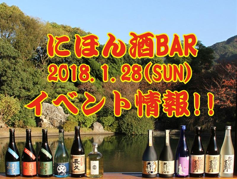 にほん酒BAR2018 イベント情報☆
