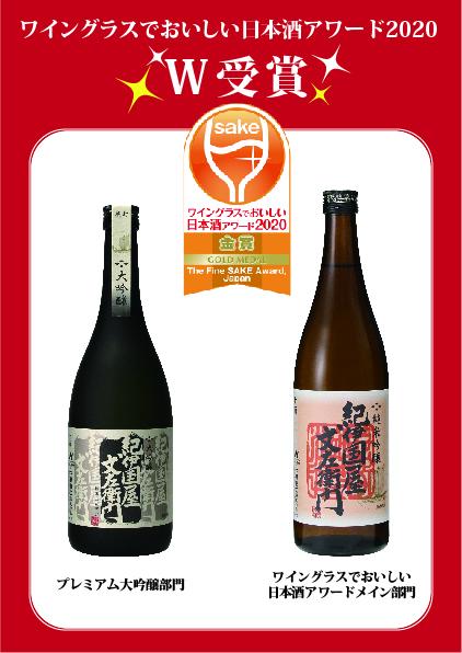ワイングラスでおいしい日本酒アワード 2020 受賞!