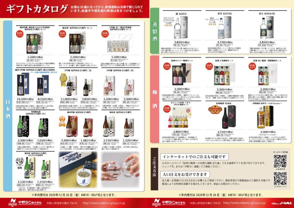 ギフトカタログ(A4)202009~観光課用 裏