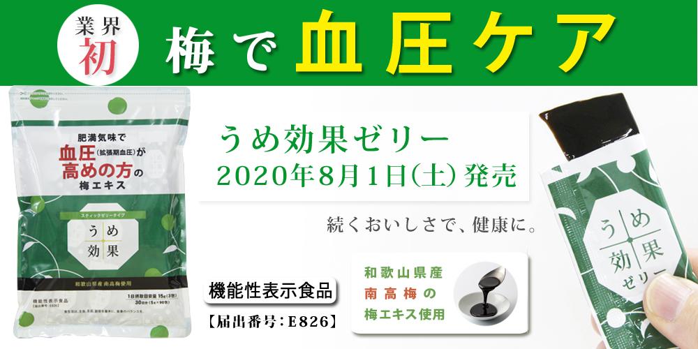 【新発売】伝統の梅エキスで血圧ケア「うめ効果ゼリー」【8/1発売】