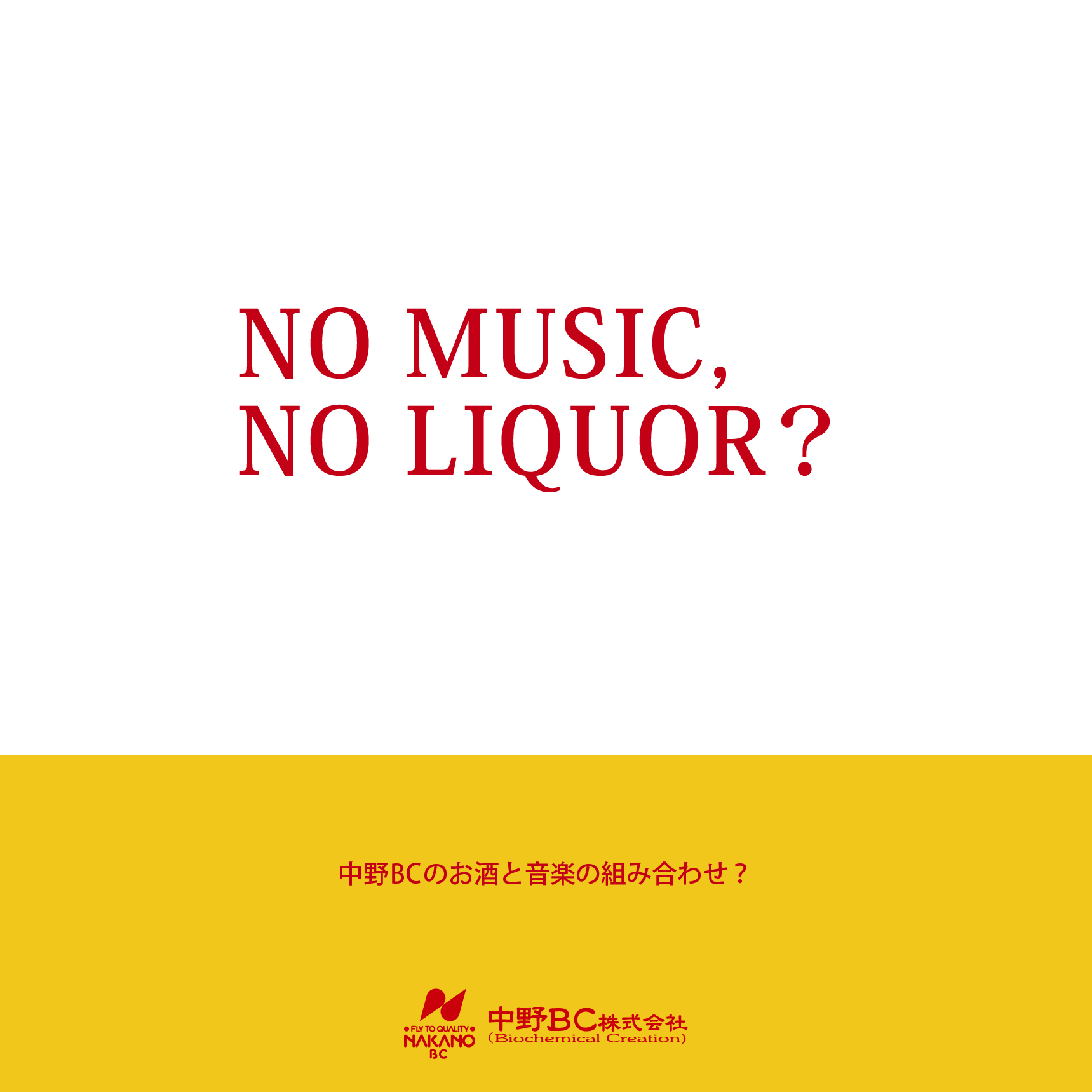 NO MUSIC,NO  LIQUOR?