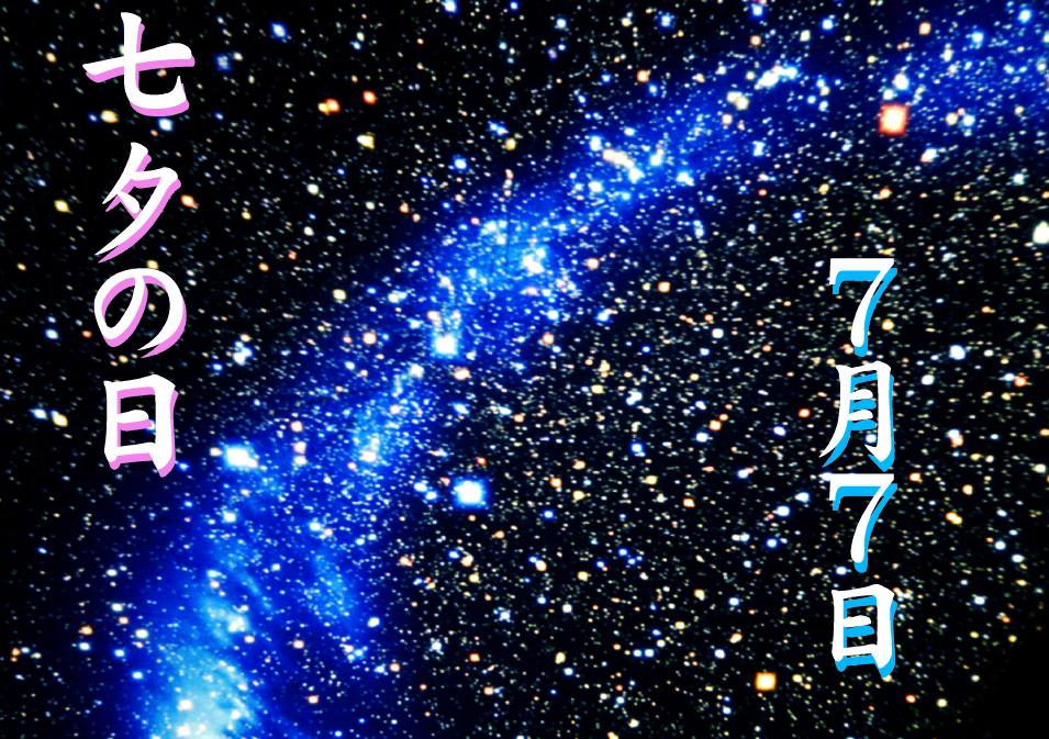 明日は七夕の日!