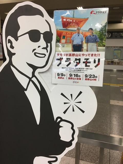 あの有名番組が和歌山に!?
