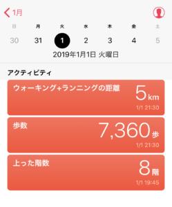 写真 2019-01-07 14 58 47