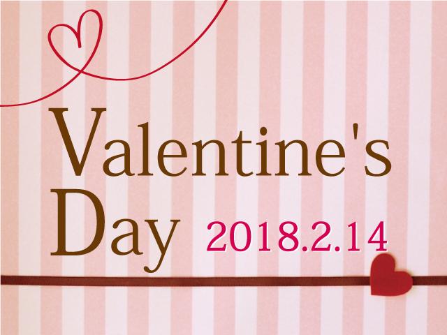 本日はバレンタイン♡♥
