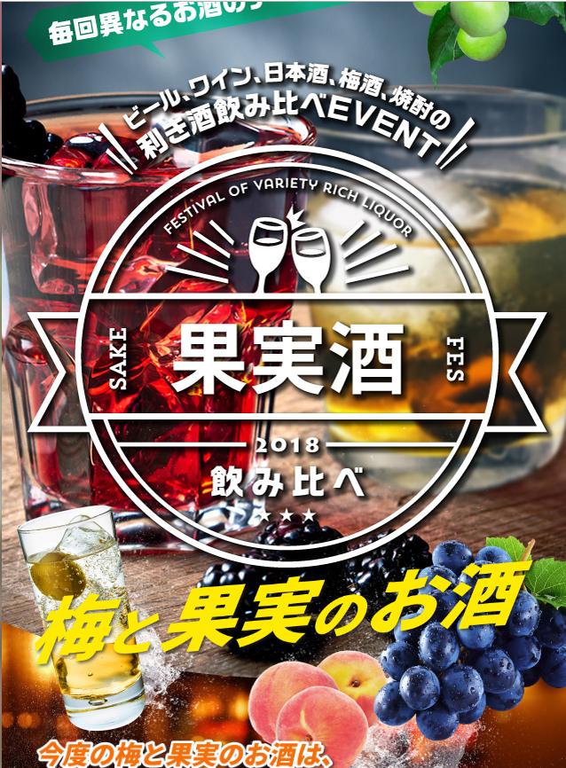 3連休‼中野BCが酒フェスに登場!!??