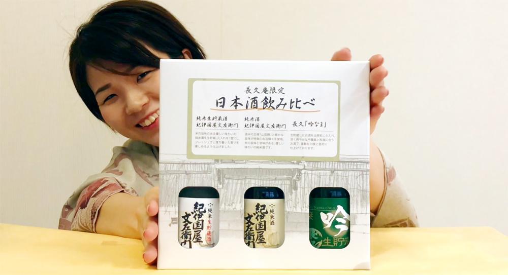 日本酒を飲み比べる1歩目のポイントをご紹介!