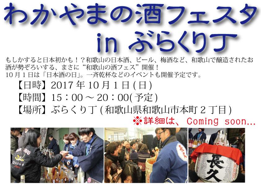 10/1開催「わかやまの酒フェスタinぶらくり丁」。和歌山の醸造メーカー14社出店が決定!