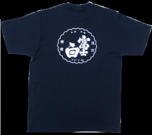 富士白レモンチュウハイの素Tシャツ(裏)_PNG01