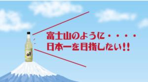 小川さんの富士山