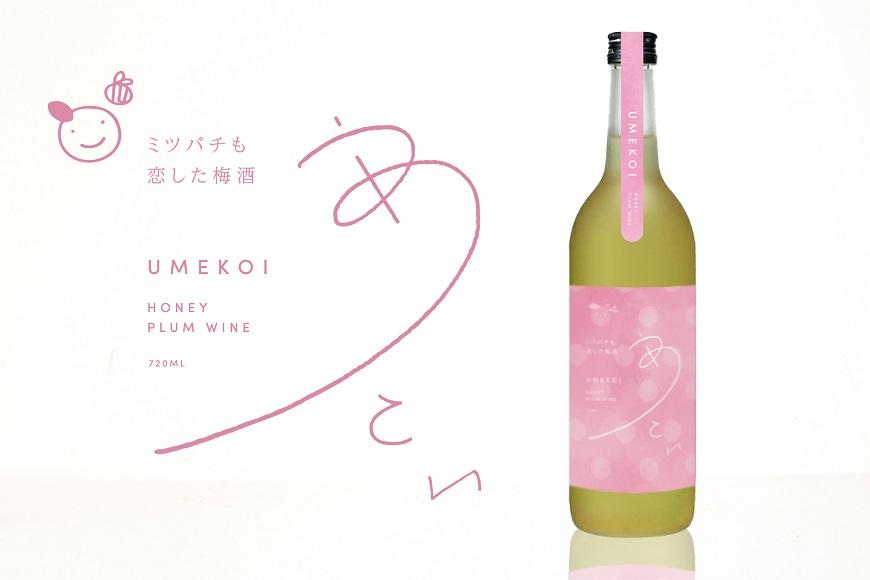 梅田彩佳さんとのコラボ梅酒「梅恋」第2弾が発売