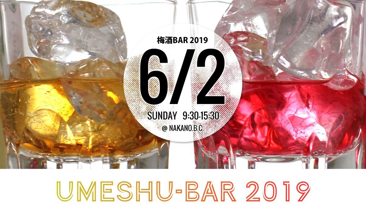 【必読】梅酒BARを100倍楽しむ特集【2019】