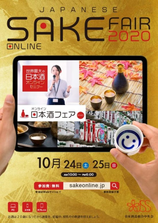 オンライン日本酒フェア開催!!