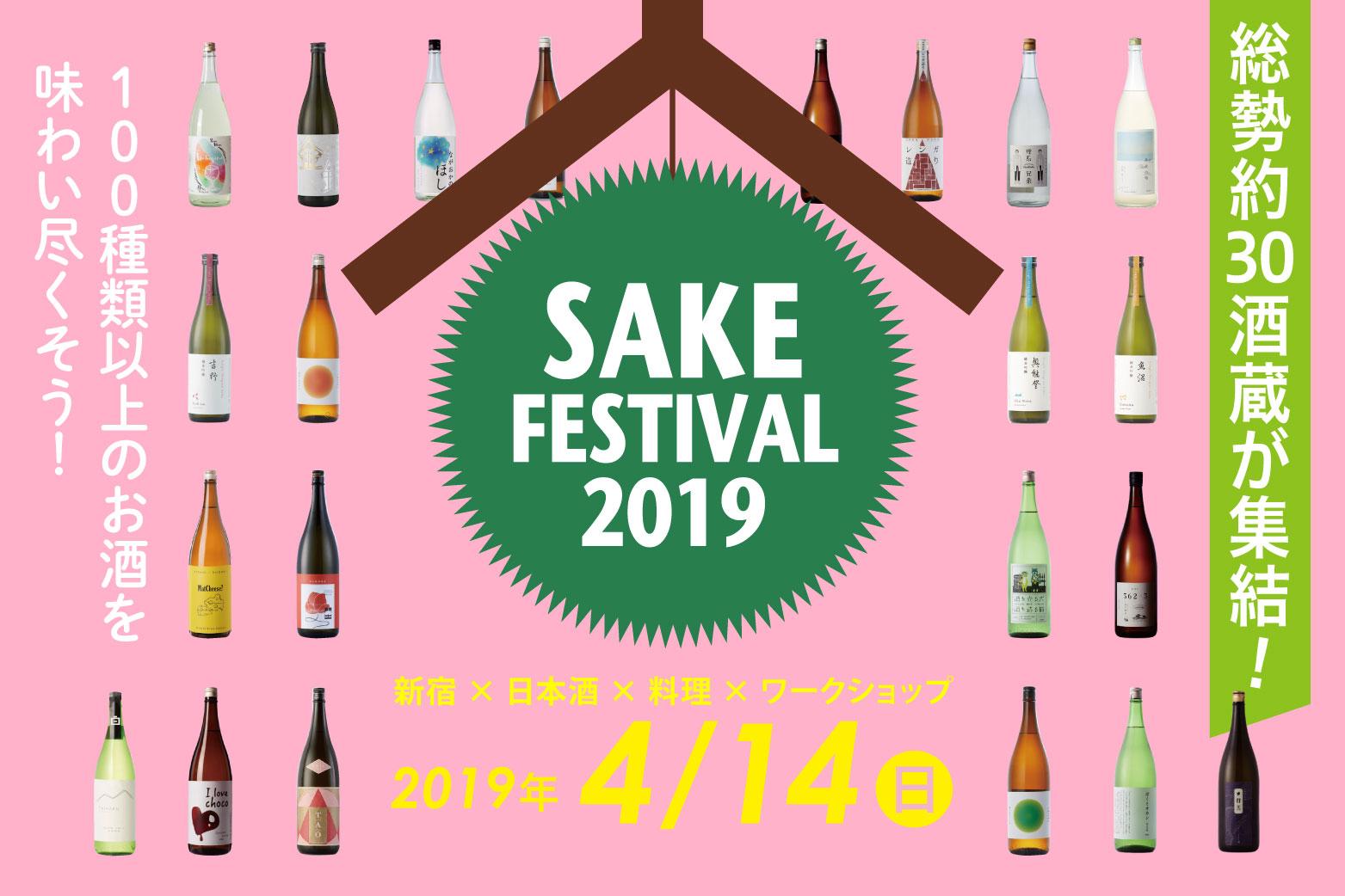 【イベント情報】SAKE FESTIVAL 2019