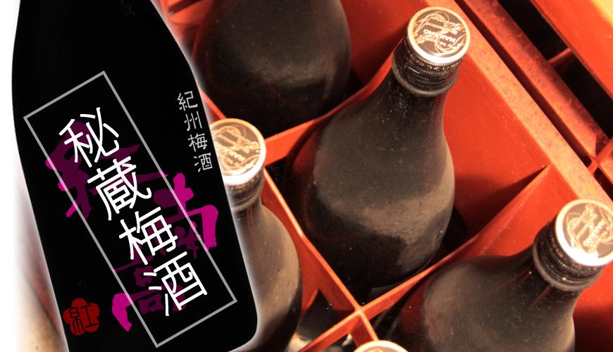 「梅酒XX会」「梅酒XXX」。大事なお知らせが●2つ●も!!!!