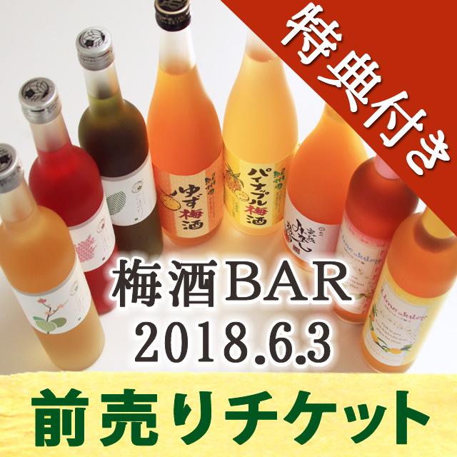 梅酒BAR前売り【券】【QRコード】【楽天】発売中★