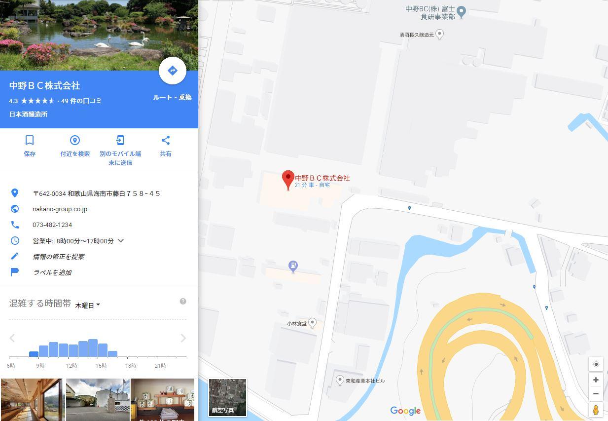旅行にも!Googleマップの便利&嬉しいポイント