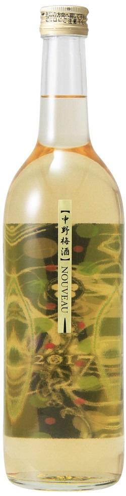 2017中野梅酒NOUVEAU720_01