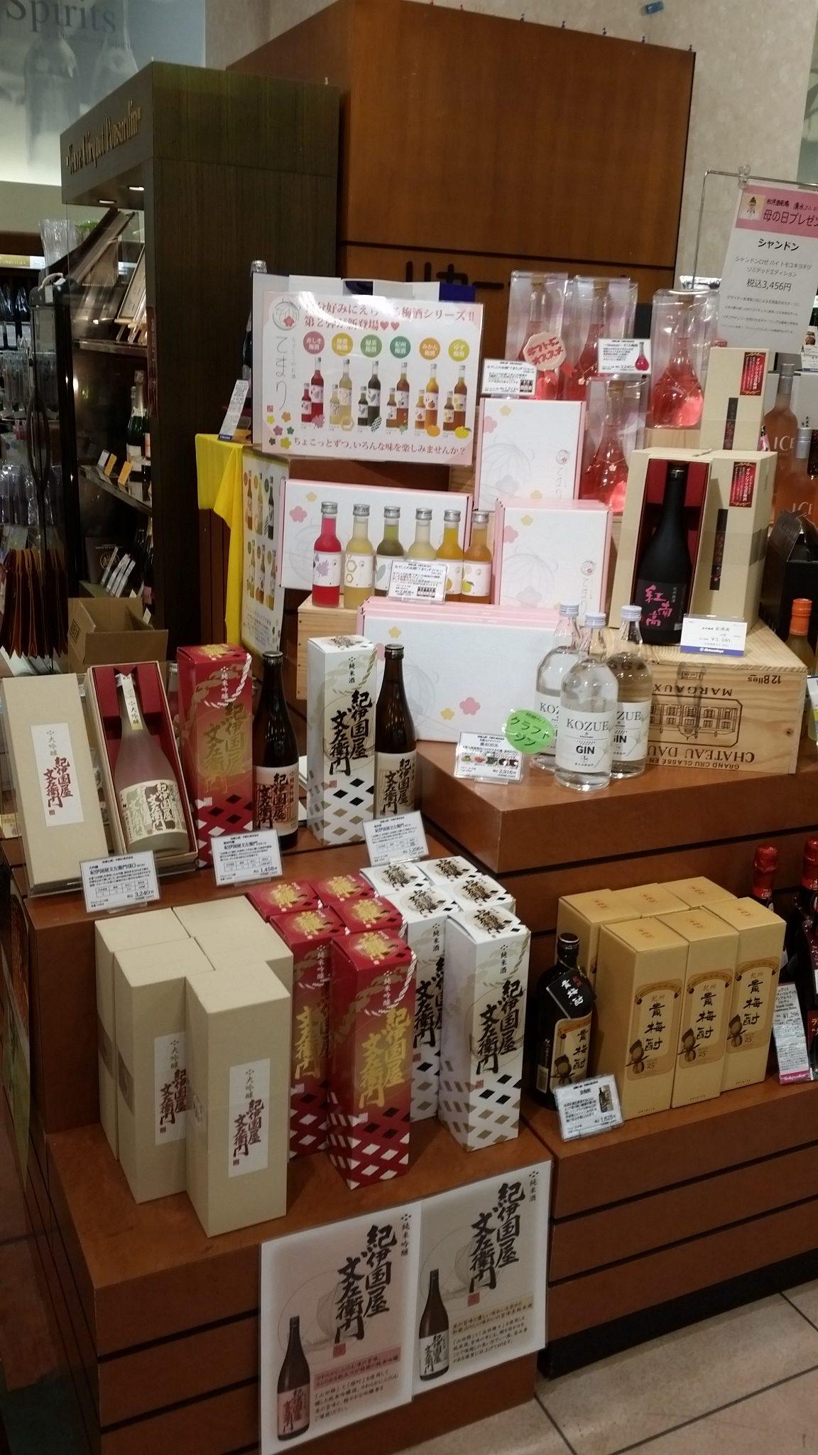 松坂屋豊田店で和歌山のお酒を味わえます!