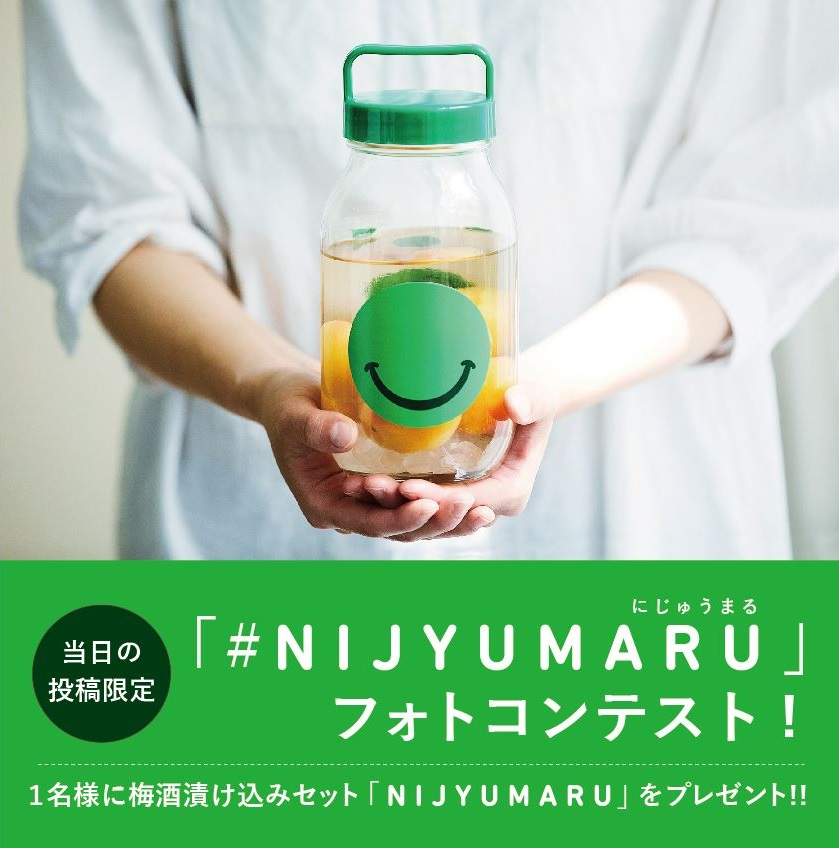 #NIJYUMARU フォトコンテスト開催♪