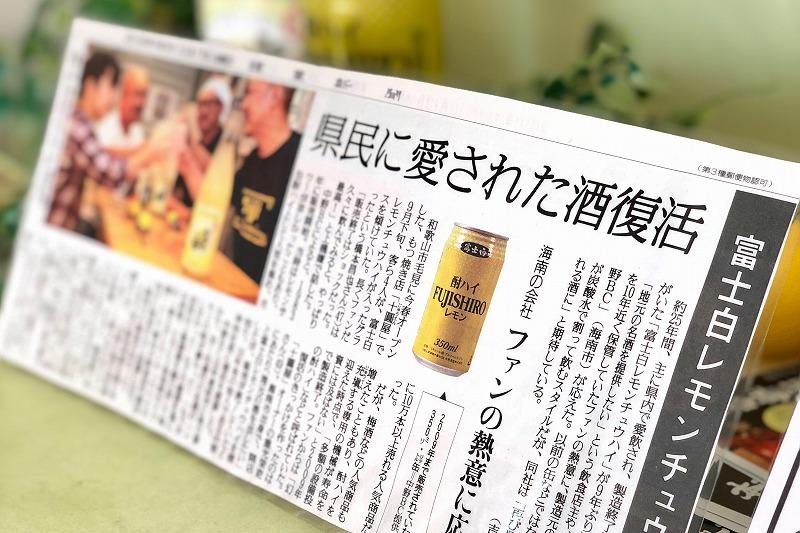 20181019_富士白レモンチュウハイ読売新聞掲載
