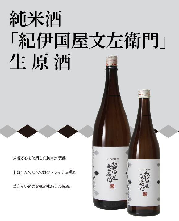 【純米酒紀伊国屋文左衛門 生原酒】発売!!