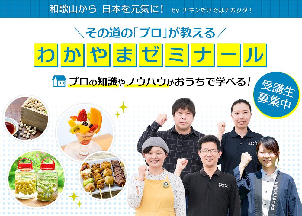 「食のオンライン講座」簡単!本場の梅酒づくりを動画で公開!!( *´艸`)
