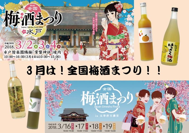 【梅酒好き必見!!】3月は全国梅酒まつり♥