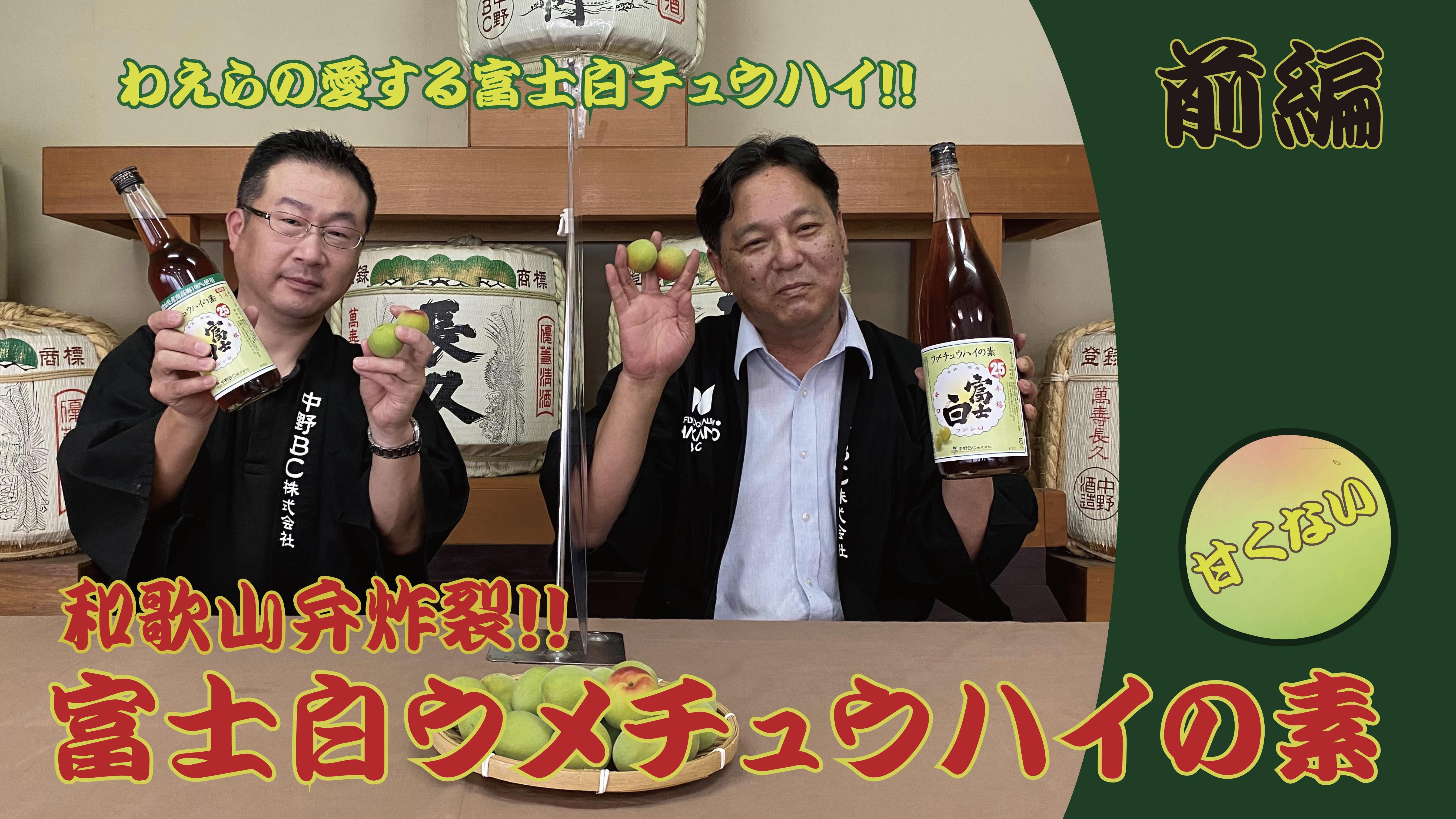 【今週の動画】和歌山弁炸裂‼富士白ウメチュウハイの素を紹介!!
