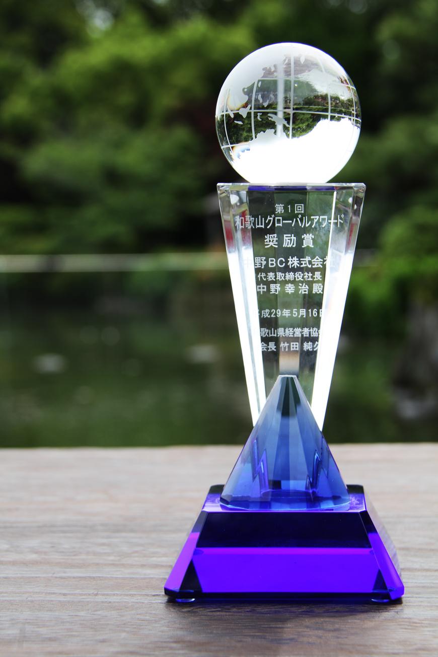 和歌山グローバルアワード受賞!!