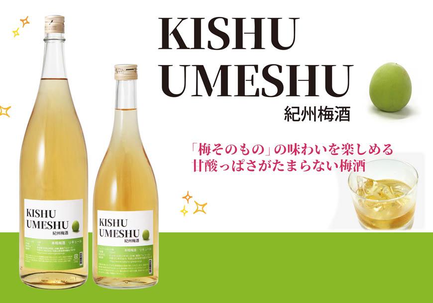 KISHU UMESHU開発の想い