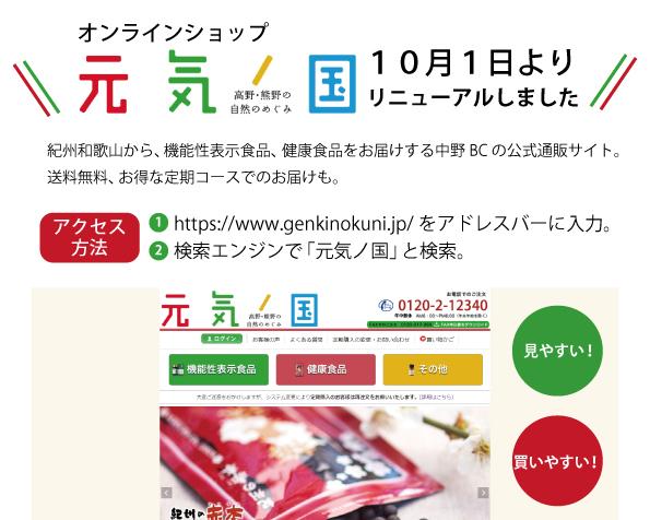 オンラインショップ「元気ノ国」、リニューアル!
