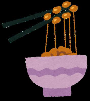 納豆はお好きですか?