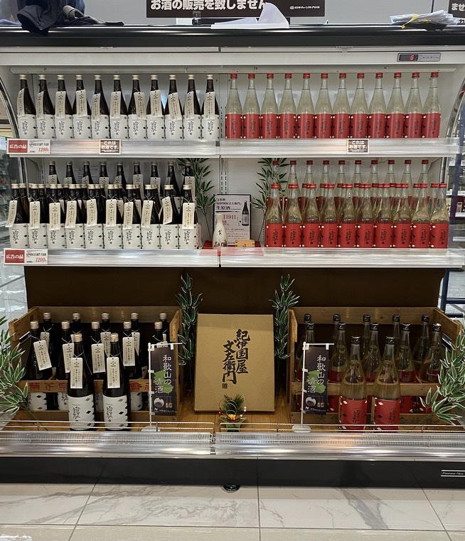 本日メッサオークワガーデンパーク和歌山店 リニューアルオープン!!
